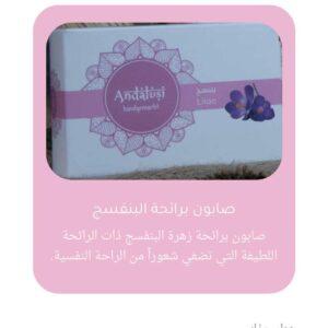 Jabon con Aroma de violeta 100g